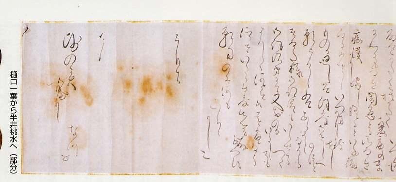 Carta a Nakarai de Ichiyô