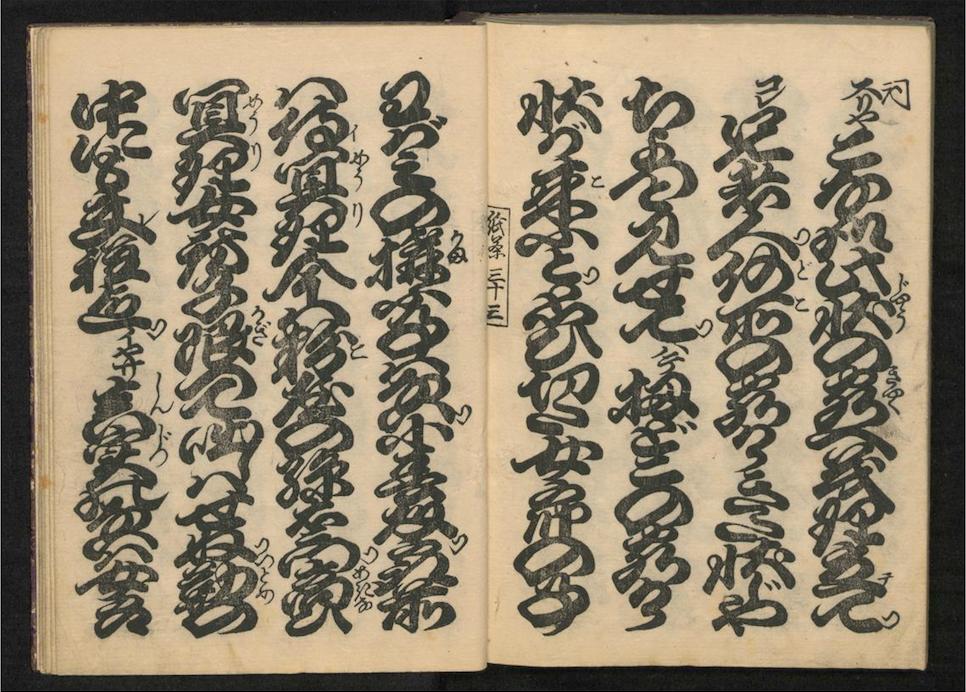 Yukahon (libro del narrador) de la obra Zōho Ten no Amijima, Shinchi chaya no dan / [obra original de Chikamatsu Hanji]