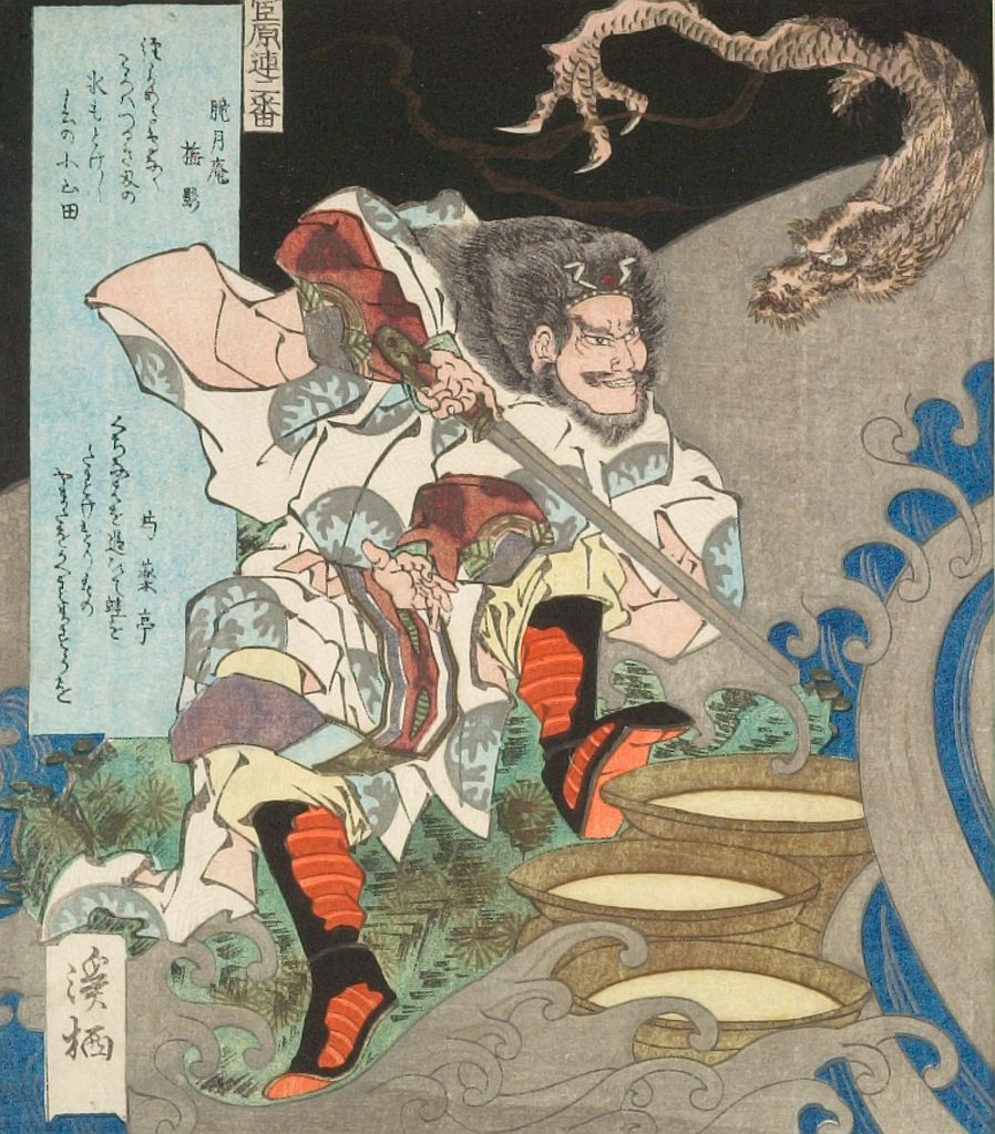 Susano-o Killing the Dragon by Torii Kiyomitsu